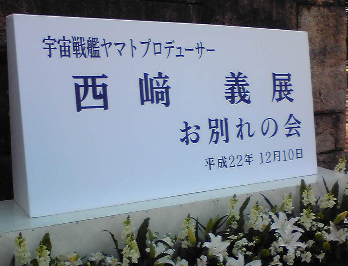 西崎義展さん・お別れ会参列_f0230237_233543.jpg