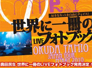 奥田民生「MTR&Y 2010」ライブフォトブック発売!_b0046357_23525336.jpg