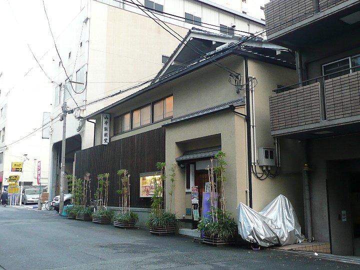 大阪の山本能楽堂及び能舞台_c0112559_11234835.jpg