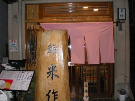 イブは、オヤジ4人でお寿司屋さんへ。_c0198869_23265854.jpg