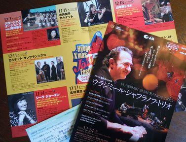 聖夜のジャズ・コンサート_b0102572_16142363.jpg