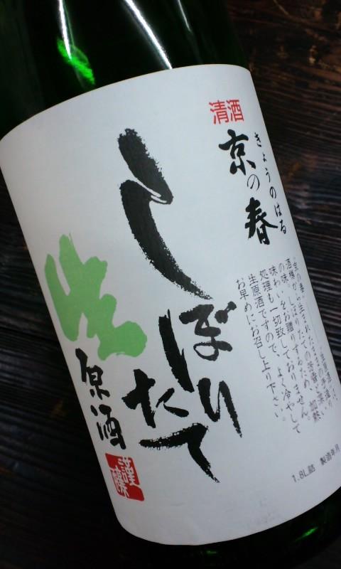 新酒「京の春」入荷!_d0113681_1555461.jpg