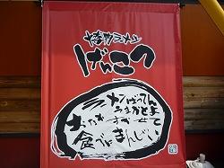 博多ラーメンげんこつ 灘店 / 関西風味の博多ラーメン_e0209787_15402063.jpg
