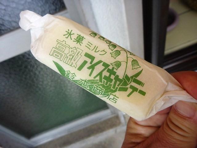 鈴木商店 / アイスキャンデー・ソフトクリーム_e0209787_1710775.jpg