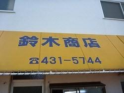 鈴木商店 / アイスキャンデー・ソフトクリーム_e0209787_1714425.jpg