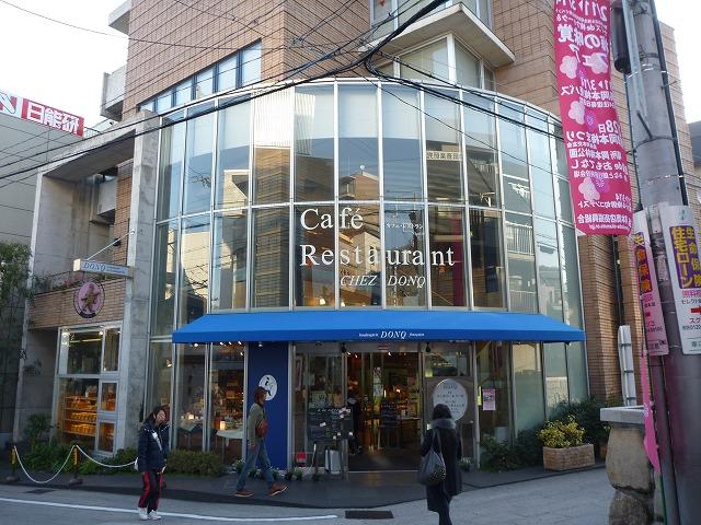 ドンク 岡本グルメ館 / パン_e0209787_17254150.jpg