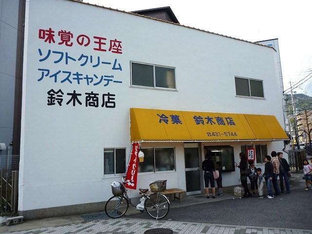 鈴木商店 / アイスキャンデー・ソフトクリーム_e0209787_179280.jpg