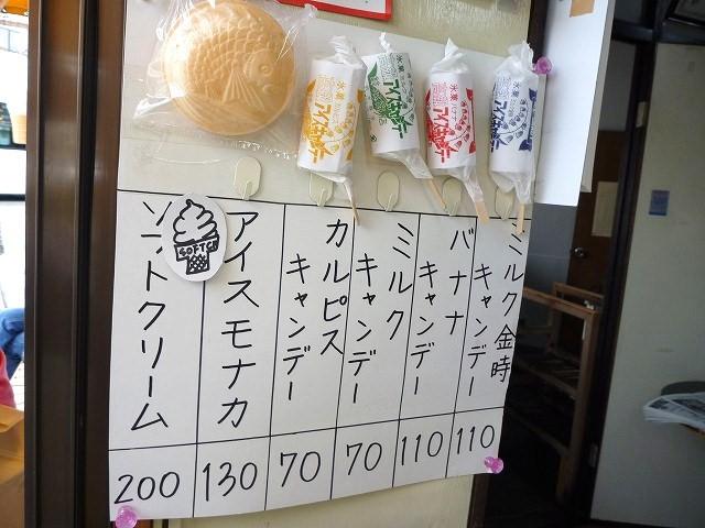 鈴木商店 / アイスキャンデー・ソフトクリーム_e0209787_1793448.jpg