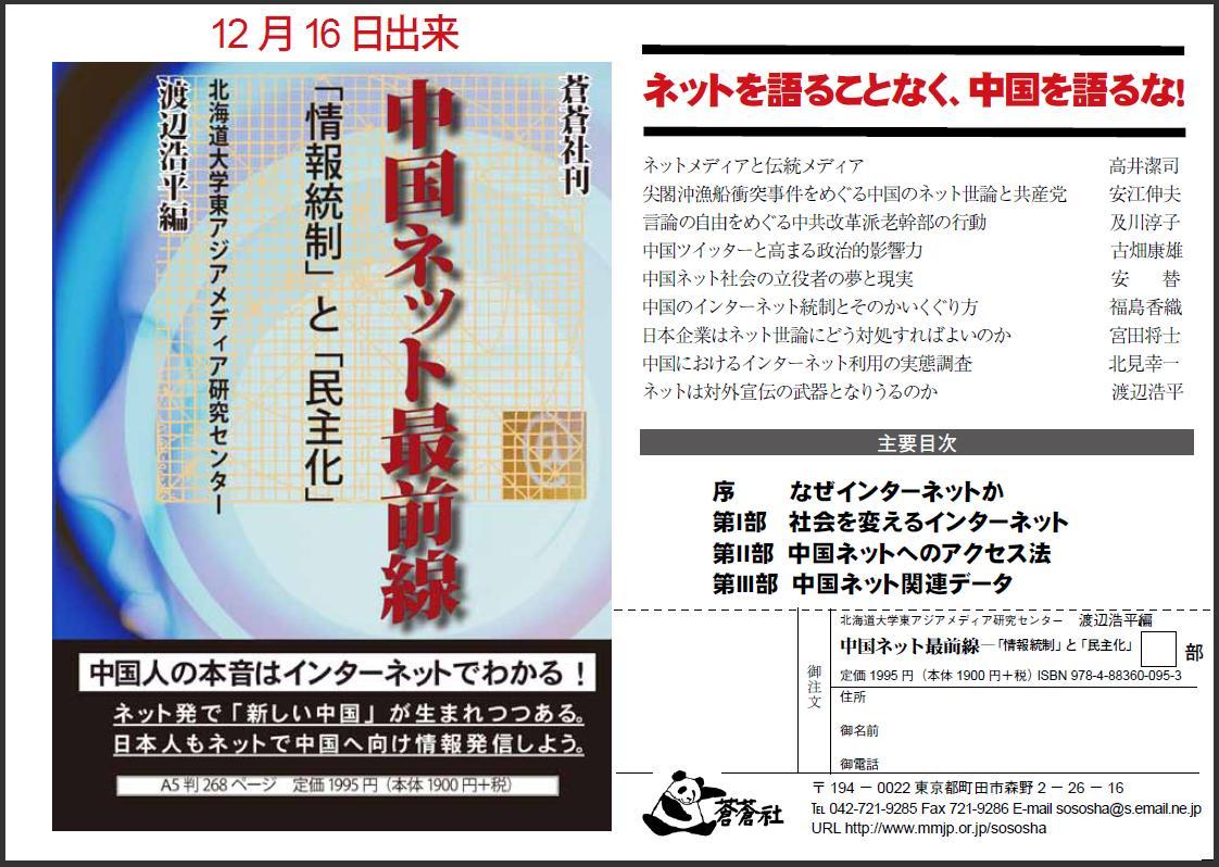安江伸夫さんらの共著、蒼々社から刊行_d0027795_1614442.jpg