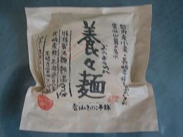 養々麺 (荒金さんより)_f0017696_16175710.jpg