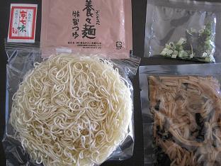 養々麺 (荒金さんより)_f0017696_16191392.jpg