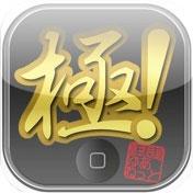 iPhone無料アプリ|極!~取扱説明書~_d0174998_938971.jpg