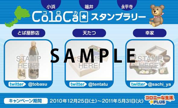 福井県内の位置ゲー3店舗でスタンプラリー開始!特製詰め合わせをプレゼント!_f0229508_921471.jpg