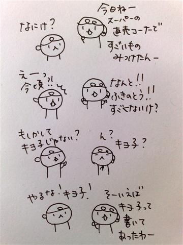 キヨ子近況_b0132338_15245943.jpg