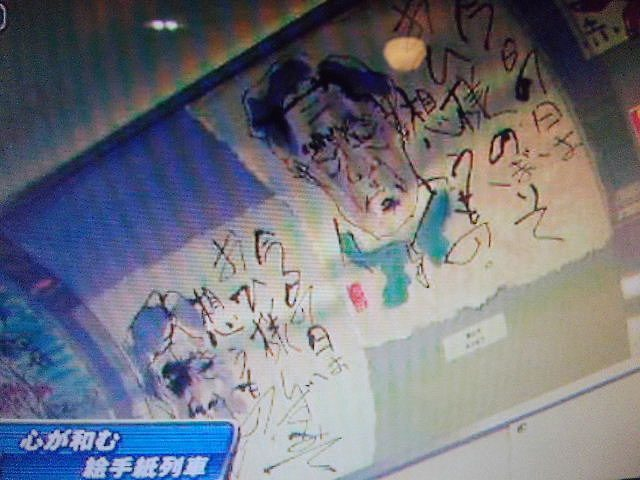 絵手紙列車がテレビで・・・。_e0054438_2210648.jpg