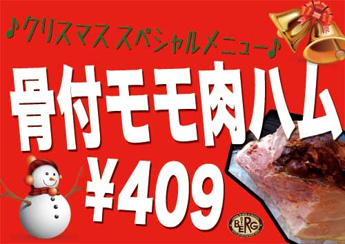本日骨付きモモ肉ハムモーニングやります♪ご来店お待ちしております!_c0069047_6423859.jpg