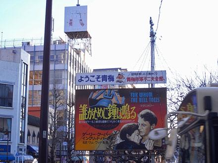青梅駅 と もーれつア太郎 東京都青梅市_f0117059_2043475.jpg