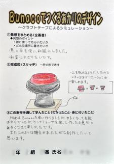 あかりのデザイン(Bunacoのシミュレーション)_c0225772_18363864.jpg