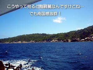 ロード・トゥ・シミラン 前哨戦!_f0144385_18335.jpg