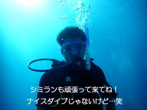ロード・トゥ・シミラン 前哨戦!_f0144385_185324.jpg