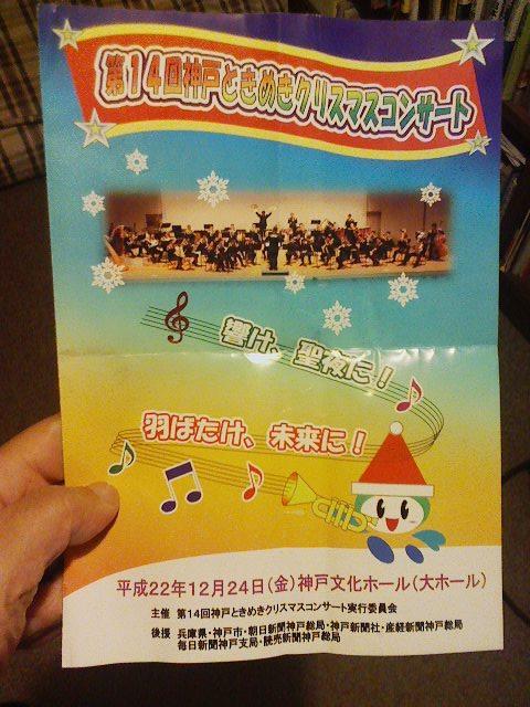 ◎ときめきクリスマスコンサート。前に「山田」あとに「神戸かくうち」_c0061686_109341.jpg