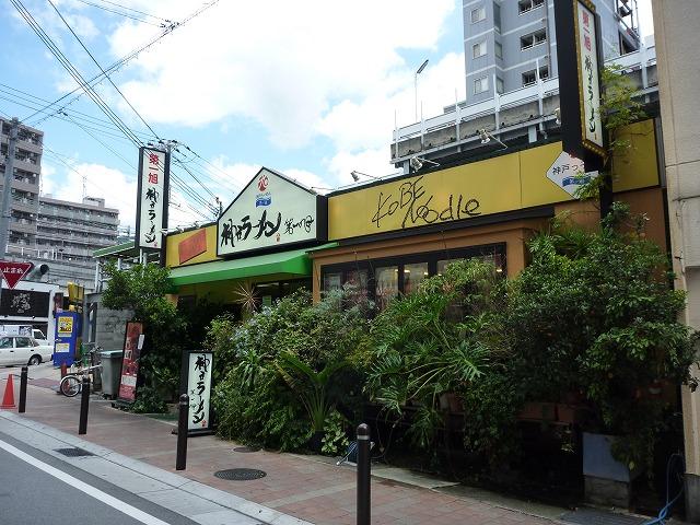 神戸ラーメン第一旭 三宮本店_e0209787_1012236.jpg