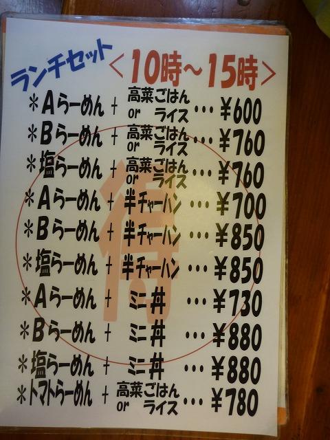 神戸ラーメン第一旭 三宮本店_e0209787_1074398.jpg