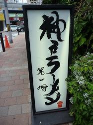 神戸ラーメン第一旭 三宮本店_e0209787_1091651.jpg