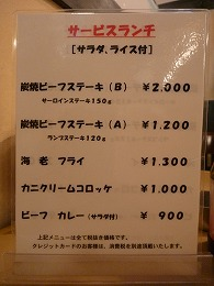 平野町 スエヒロ / ステーキ_e0209787_13285869.jpg