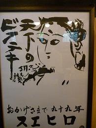 平野町 スエヒロ / ステーキ_e0209787_13333131.jpg