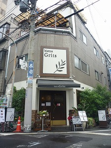 bistro Grits(ビストログリッツ) / ビストロパスタランチ_e0209787_14133213.jpg
