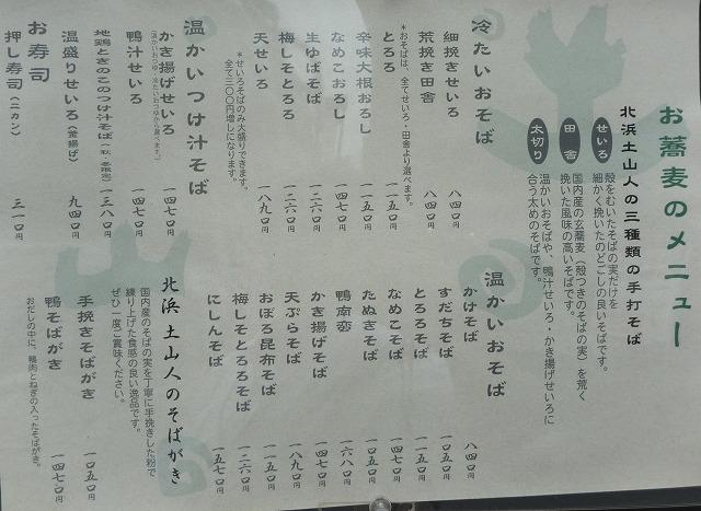 土山人 北浜 / 蕎麦_e0209787_1421237.jpg