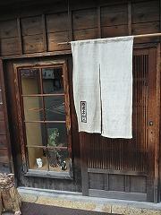 土山人 北浜 / 蕎麦_e0209787_1424891.jpg