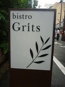 bistro Grits(ビストログリッツ) / ビストロパスタランチ_e0209787_14401475.jpg