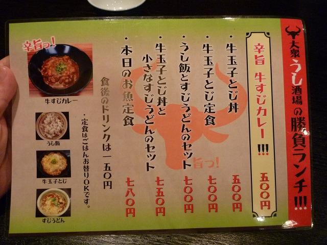 大衆うし酒場 三本勝負!!! / 辛旨 牛すじカレー_e0209787_1454070.jpg