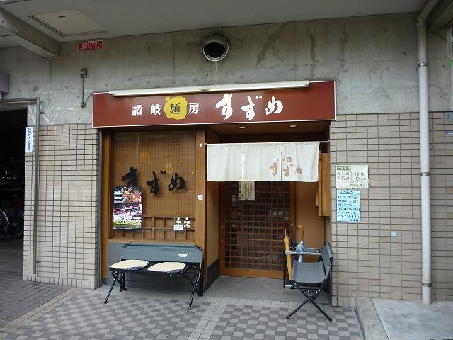 讃岐麺房 すずめ / うどん_e0209787_15475467.jpg