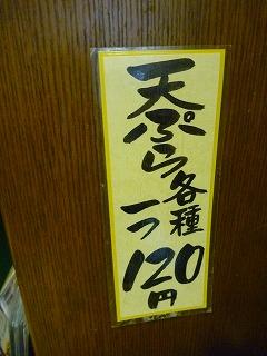 讃岐麺房 すずめ / うどん_e0209787_15482395.jpg