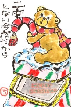 メリークリスマス2010_a0030594_033773.jpg