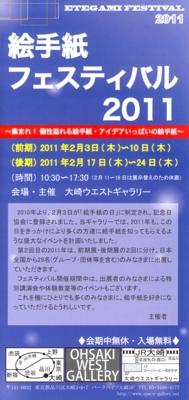 絵手紙フェスティバル2011案内状と恒例年末プレゼントのお知らせ_a0030594_20304018.jpg