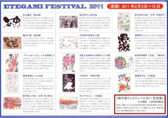 絵手紙フェスティバル2011案内状と恒例年末プレゼントのお知らせ_a0030594_2031204.jpg