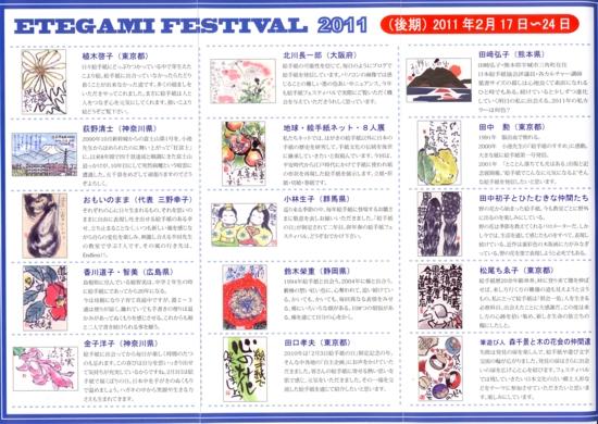 絵手紙フェスティバル2011案内状と恒例年末プレゼントのお知らせ_a0030594_20394815.jpg
