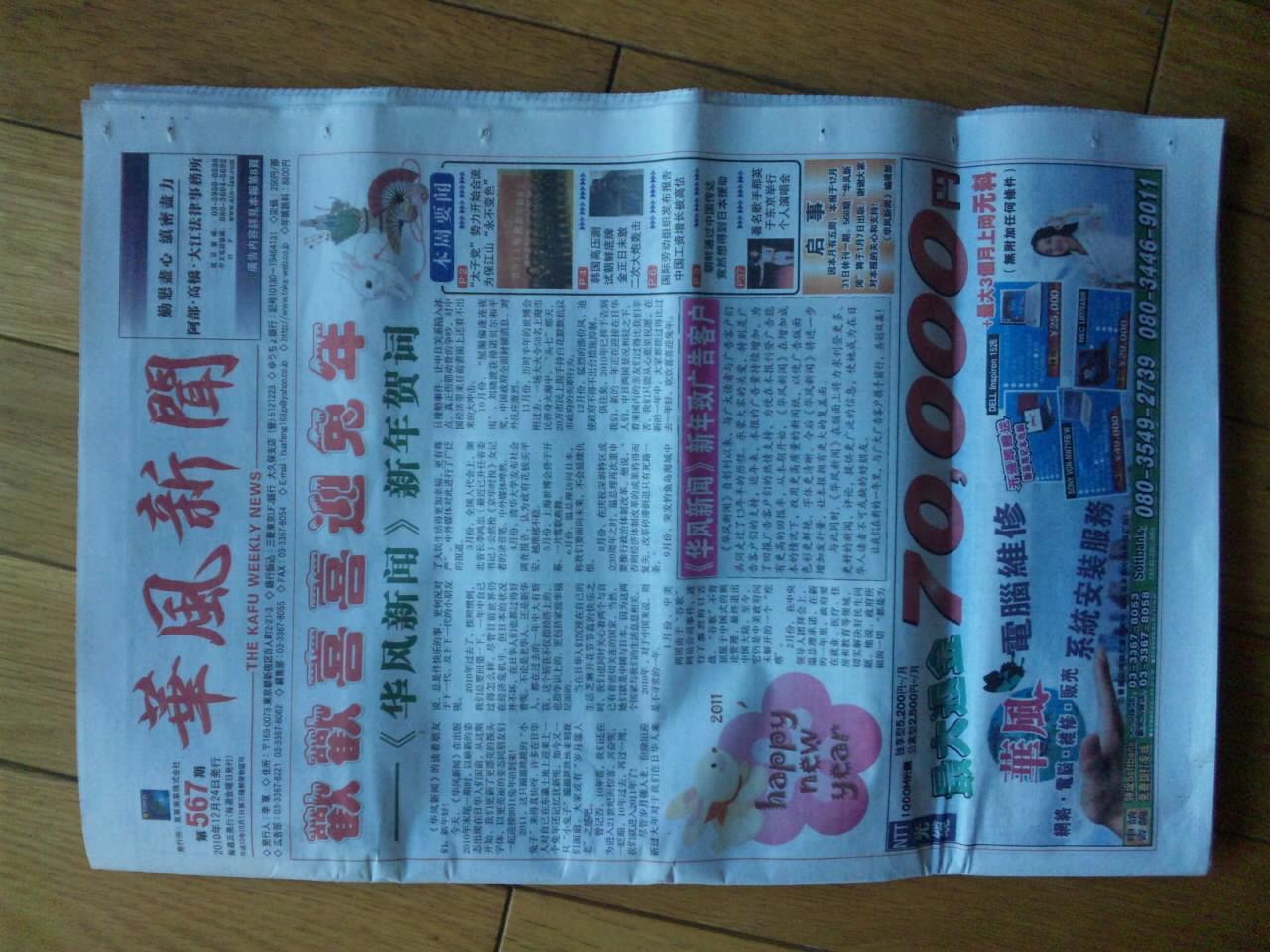 華風新聞 題字を更新_d0027795_12131679.jpg