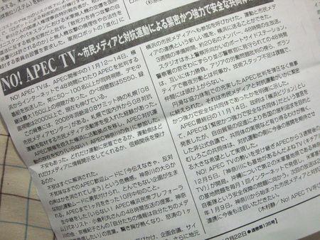 反改憲運動通信にNO!APEC TV報告記事を書いた_e0149596_059345.jpg