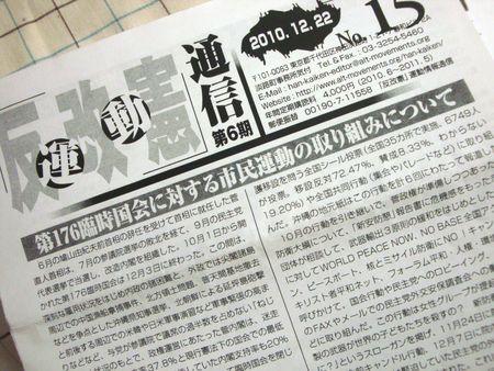 反改憲運動通信にNO!APEC TV報告記事を書いた_e0149596_059583.jpg
