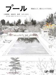 映画「プール」DVD_c0214605_1621065.jpg