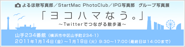 夜の横浜散歩_f0100215_0261658.jpg