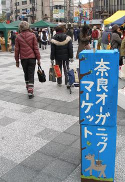奈良オーガニックマーケット_e0068732_2212206.jpg