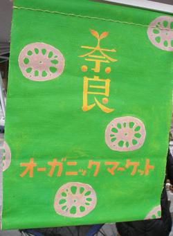 奈良オーガニックマーケット_e0068732_2213014.jpg