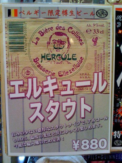 ベルギー樽生 エルキュールスタウト登場♪ #beer_c0069047_11481997.jpg