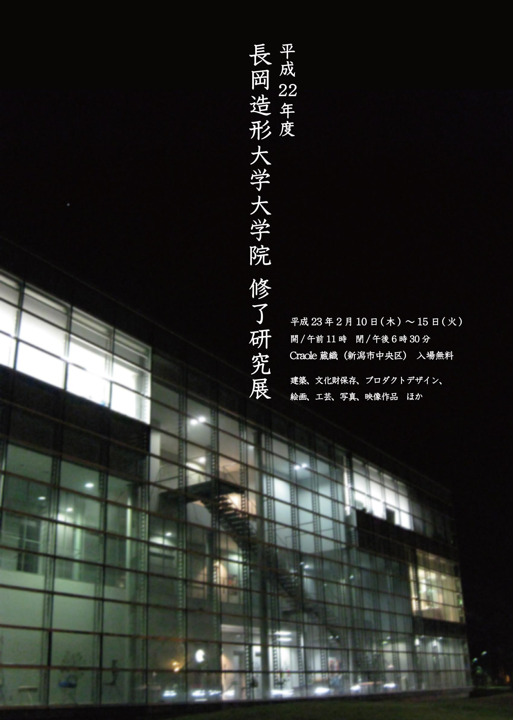 2011年2月10日、蔵織で長岡造形大学大学院 修了研究展が開催されます。_d0178448_2313712.jpg